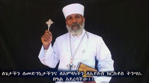 An excerpt from one of Father Girma's videotaped sermons (Youtube)