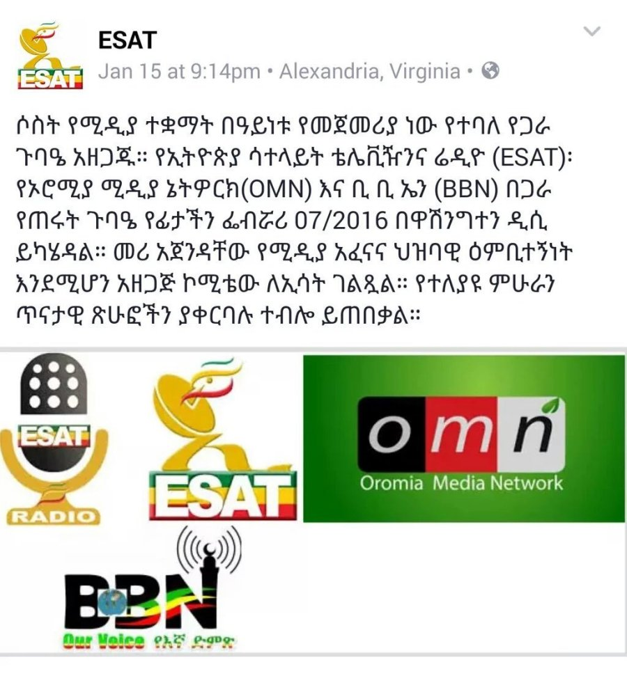 call-to-esat-omn